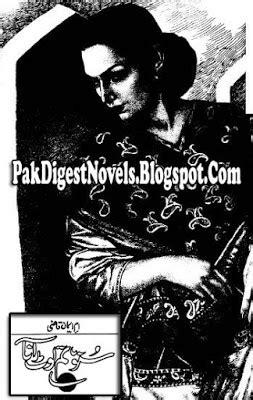 Suno Tum Loat Aana Novel By Umm E Iman Qazi Pdf Free
