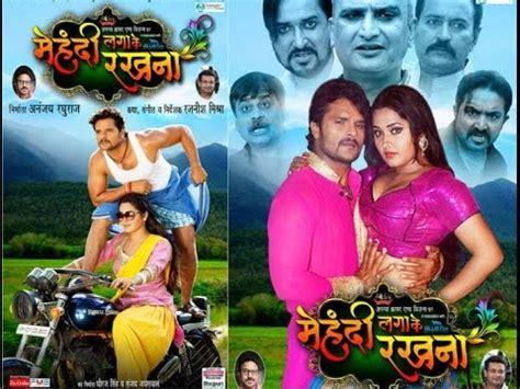 youtube film laga full movie mehandi laga ke rakhna full movie superhit bhojpuri movie