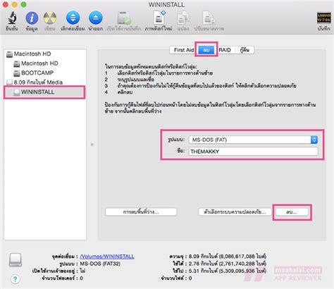 format flash drive on mac air ว ธ ฟอร แมท usb drive บนแมค mac