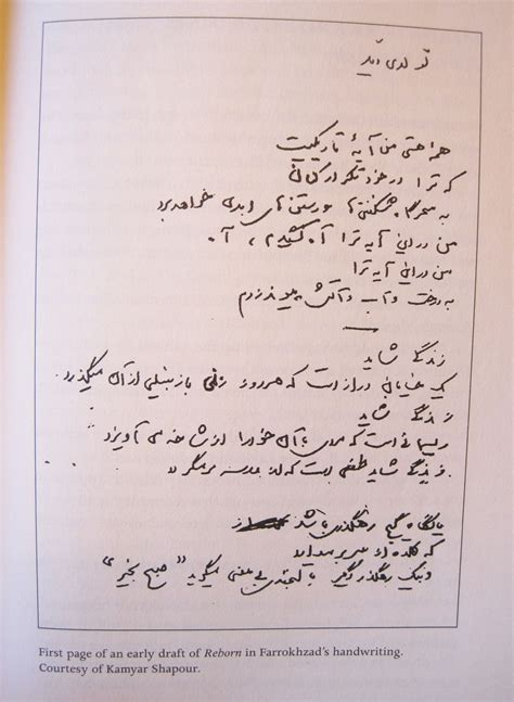 Wedding Congratulations In Farsi by Forugh Farrokhzad Poems And Poetry In