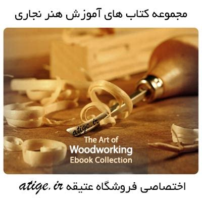 woodworking ebook the of woodworking atige ir