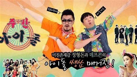 sketchbook of youheeyeul guest list weekly idol episode 284 engsub kshow123