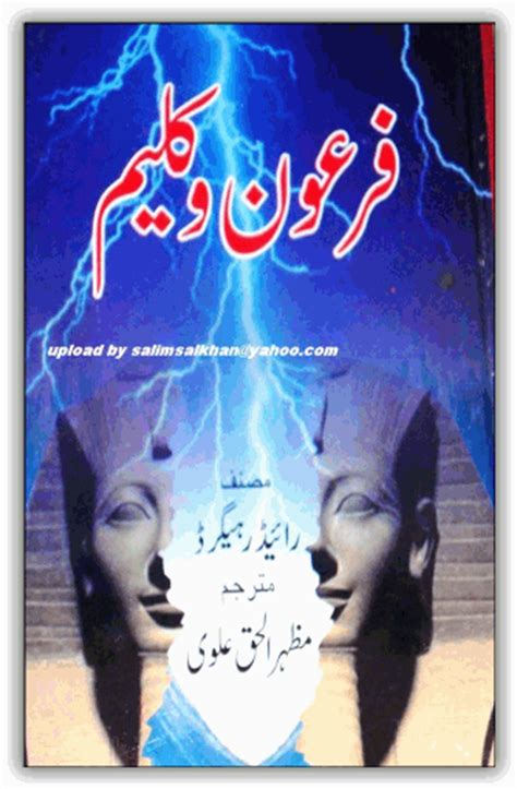 Novel I You Alvi Syahrin firhon wa kaleem novel by mazhar ul haq alvi pdf