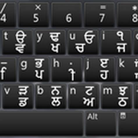 keyboard layout of joy font punjabi joy font keyboard with english characters