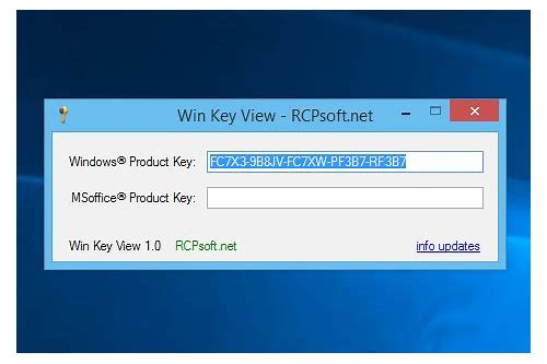 windows key viewer windows 7 telecharger gratuit 2014