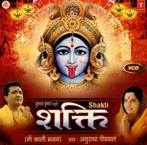 Kali Ke 2 By Amun Nufus shakti maa kali ke bhajan vcd price in india buy shakti maa kali ke bhajan vcd