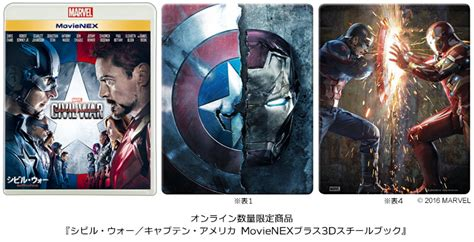 film blu japan captain america civil war 3d 2d blu ray steelbook