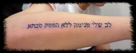 tattoo lettering hebrew 34 awesome hebrew tattoos