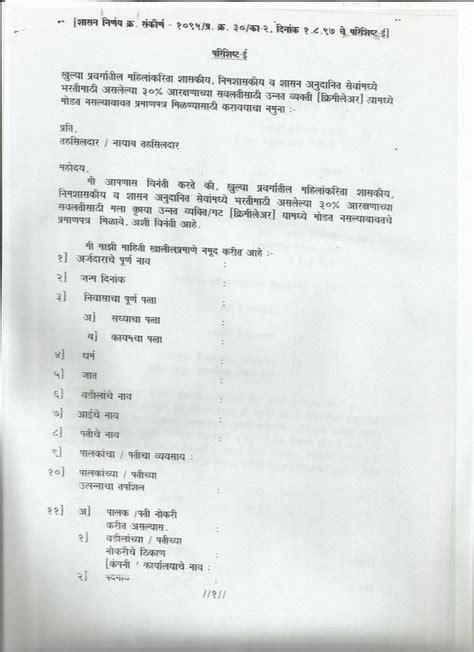 College Letter For Caste Validity Obc ઝ લ વ ડ સઇ સ થ ર જ ઞ ત હ તવર ધક મ ડ ળ
