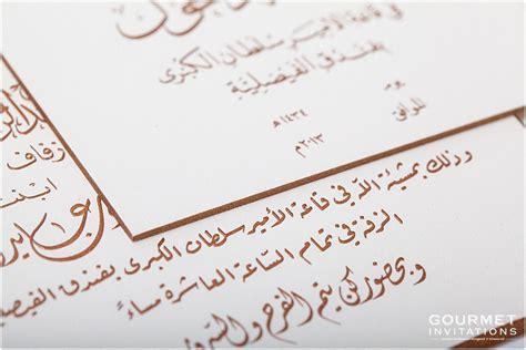 Wedding Font Arabic by Arabic Wedding Invitations Gourmet Invitations