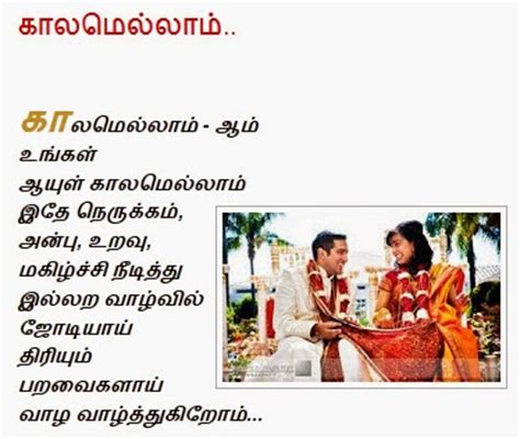 wedding wishes poem in tamil தம ழ கவ த கள tamil kavithaigal happy marriage wishes