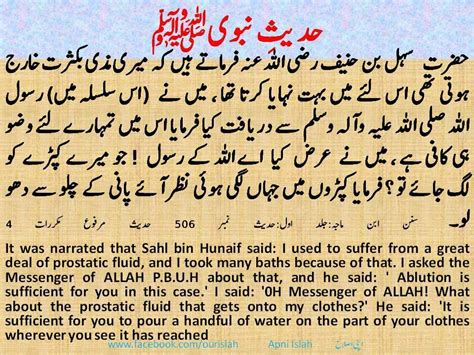 biography of hazrat muhammad pbuh in english why islam ahadith prophet muhammad s pbuh sayings