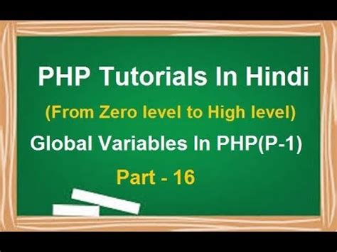 tutorial php in hindi php mysql tutorial for beginners in hindi lesson 16