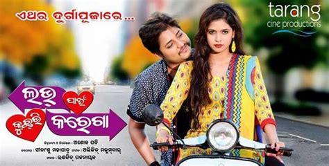 Film Love Pain Kuch Bhi Karega | love pain kuch bhi karega odia movie of babushan and