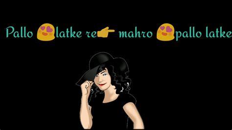 status lade do tole ki mundri lade whatsapp status shri