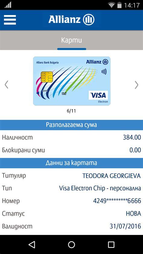 allianz bank allianz m bank алианц банк българия