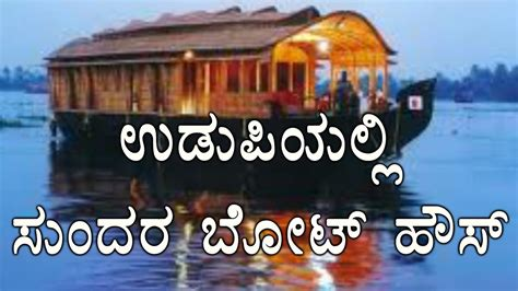 boat house in udupi udupi boat house be ready to experience oneindia