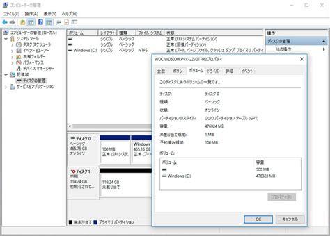 format gpt ssd パソコン工房の11p1220のmsataへssd増設 番外編 btoパソコン jp