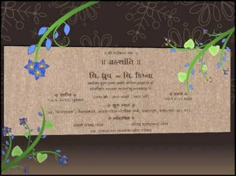 Wedding Invitation Card Flash by Flash Animated Wedding Invitation Weddingplusplus