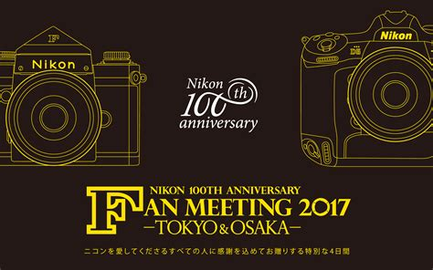 nikon 100th anniversary fan meeting 2017 tokyo osaka