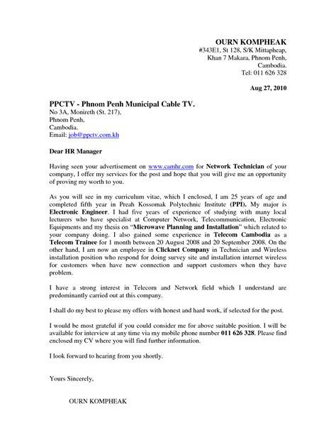Pharmacy Technician Sample Cover Letter