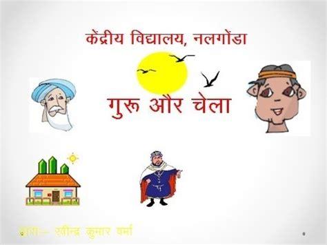 """hindi video lesson """"guru aur chela"""" class v youtube"""