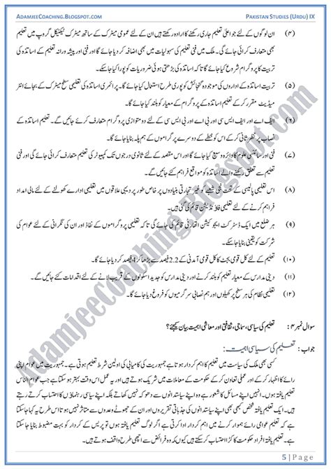 thesis about education in pakistan essay education of pakistan reportd24 web fc2 com