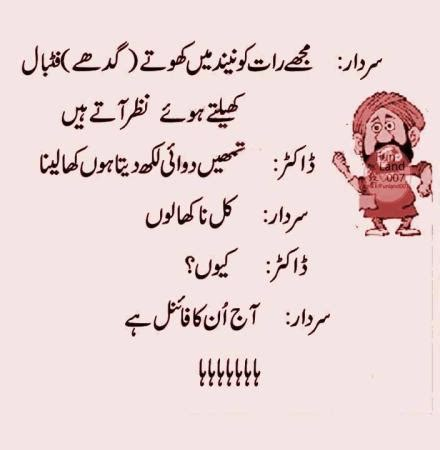 sardar funny joke funny images & photos