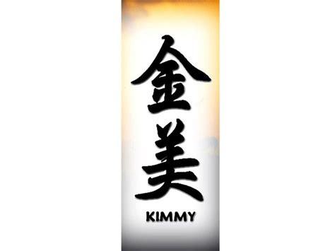 kimmy in chinese kimmy chinese name for tattoo