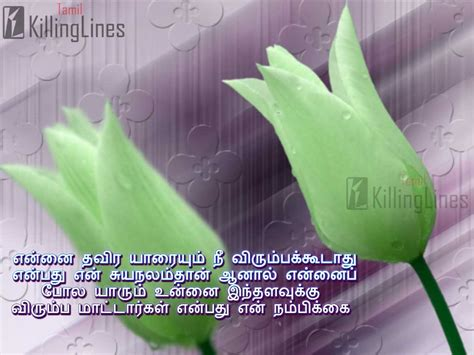 images with tamil lovely lines facebook status love images with tamil quotes tamil