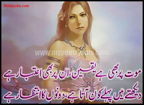 shayari jokes in urdu in hd check out shayari jokes in