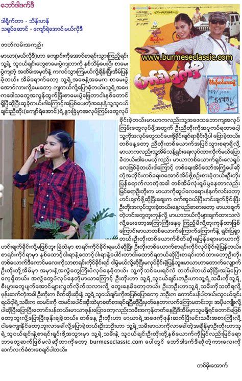 the best myanmar website burmese classic the listings