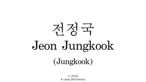 kim taehyung tulisan korea how to pronounce jeon jungkook bts jungkook youtube