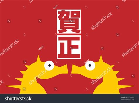 japanese new year card template 2015 2012 japanese new year greeting card template stock vector