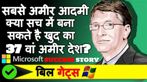 bill gates childhood biography in hindi bill gates biography in hindi microsoft success story