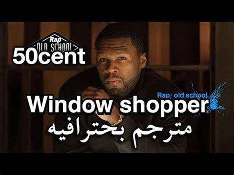 50 cent window shopper 50 cent window shopper مترجمة youtube