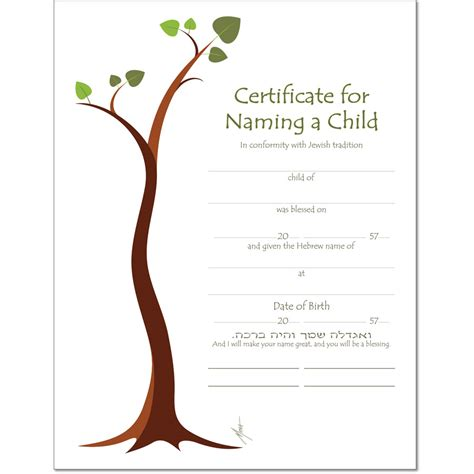 naming certificate template cycle certificates bar and bat mitzvah