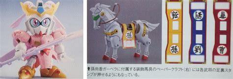 Robot Damashi Ryu Shin Ki Enryugo ngee khiong mg the o others from hobby magazines july issue