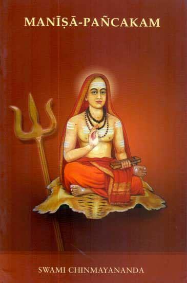 Pashmina Mannisa manisa pancakam sanskrit text translation and
