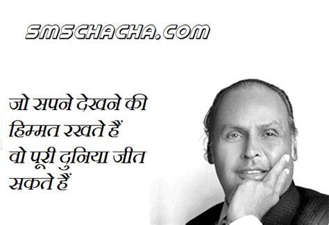 dhirubhai ambani biography in english motivational quotes in hindi language quotesgram