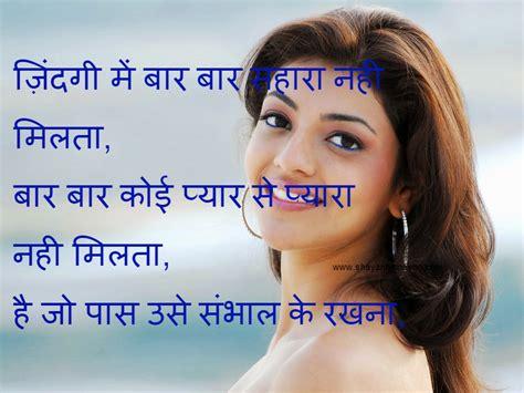 top  hindi sms shayari dosti  english love