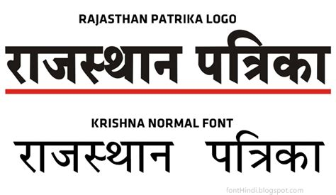 design font in hindi rajasthan patrika logo hindi fonts collection