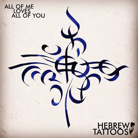 jewish tattoo designs all of me all of you hebrew hebrewtattoo hebrew