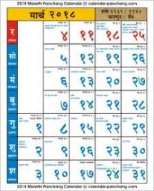 Calendar 2018 March Kalnirnay Buy Kalnirnay 2018 Marathi Calendar Panchang
