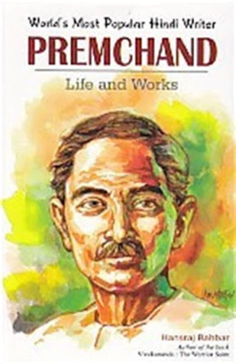 premchand biography in english interactions premchand s story ब लक the immaculate