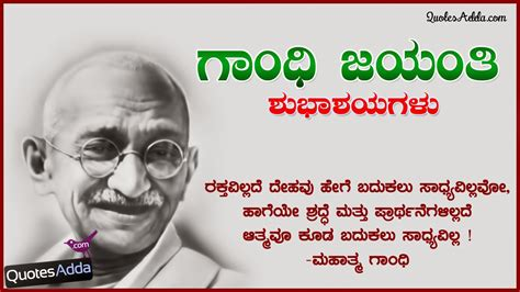 short biography of mahatma gandhi in kannada love failure quotes and sayings