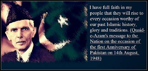 essay on quaid e azam with quotations