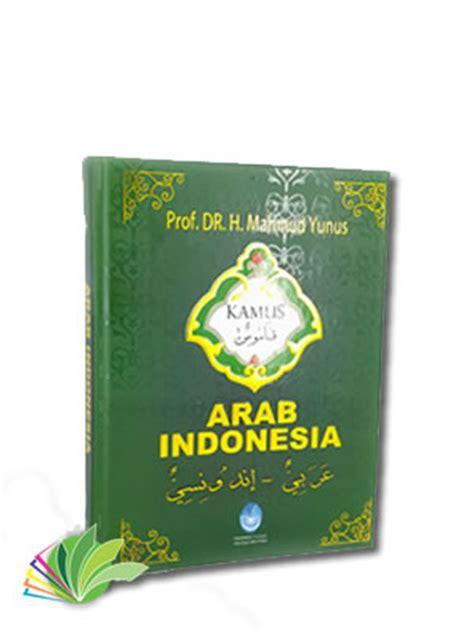 Kamus Arab Indonesia Mahmud Yunus Murah kamus arab indonesia mahmud yunus 187 pusat buku sunnah