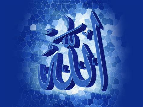 islamic world on quran allah islamic wallpapers beautiful allah s name wallpapers