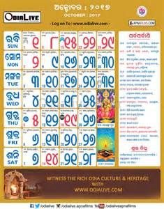 search results for www odia calender com calendar 2015